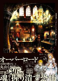 オーバーロード 5 王国の漢たち [上] by Kugane Maruyama