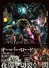 オーバーロード 6 王国の漢たち[下] (Overlord Light Novels, #6)