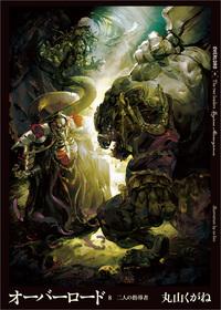 オーバーロード 8 二人の指導者 by Kugane Maruyama