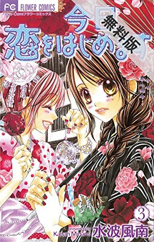 Koi o Hajimemasu vol.1~15 Complete Set Kyou JAPAN Kanan Minami manga LOT