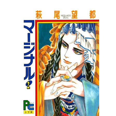 JAPAN Moto Hagio book Ai no Houseki