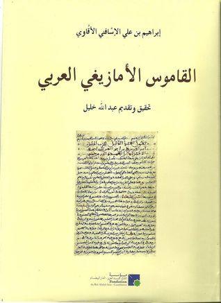 القاموس الأمازيغي العربي - السُّرَى للسعادة بالحسنى وزيادة إبراهيم بن علي الأسافني الأقاوي