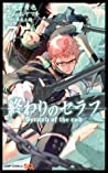 終わりのセラフ 7 [Owari no Serafu 7] (Seraph of the End: Vampire Reign, #7)