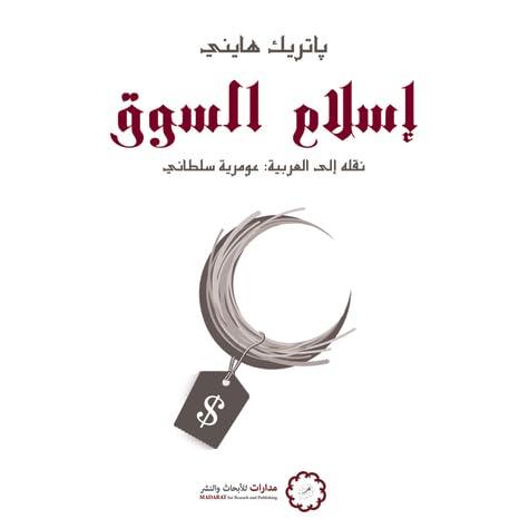 2e8ee28784cd6 إسلام السوق by Patrick Haenni