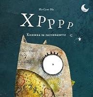 Хрррр: Книжка за заспиването