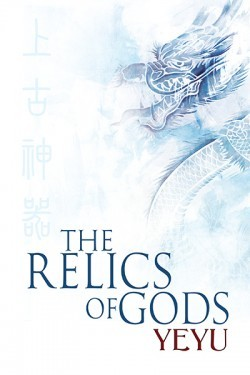 The Relics of Gods (Between Heaven and Earth, #1) by Yeyu