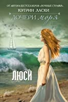 Дочери моря. Люси (Daughters of the Sea, #3)