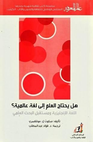 تحميل كتاب التوراة جاءت من جزيرة العرب pdf