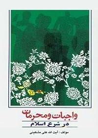 واجبات و محرمات در شرع اسلام