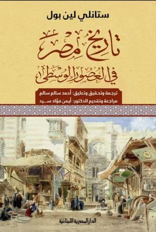 كتاب سر العصور pdf download