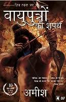 Vayuputron Ki Shapath(The Oath of the Vayuputras - Hindi)
