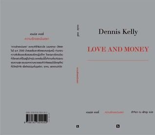 Monologue kelly dennis and love money Dennis Kelly: