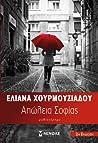 Απώλεια Σοφίας by Eliana Chourmouziadou