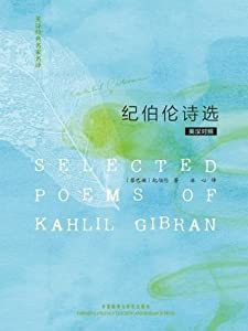Selected Poems of Kahlil Gibran (English Poetry Series) (English-Chinese Bilingual Edition)