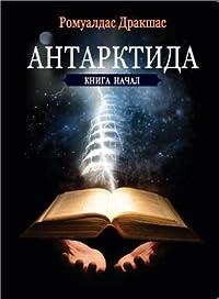 Антарктида. Книга начал: (Books in Russian) (Книги на русском)
