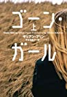 Download ebook ゴーン・ガール〔上〕 by Gillian Flynn