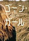 Download ebook ゴーン・ガール〔下〕 by Gillian Flynn