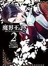 魔界王子 devils and realist 2 [Makai Ouji: Devils and Realist 2] (Devils and Realist, #2)
