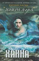 Ханна (Daughters of the Sea, #1)