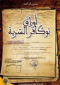 أوراق بوكافر السرية