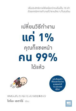 เปลี่ยนวิธีทำงานแค่ 1% คุณก็แซงหน้าคน 99% ได้แล้ว by Eitaro Kono