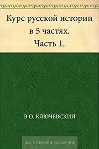 Курс русской истории в 5 частях Часть 1