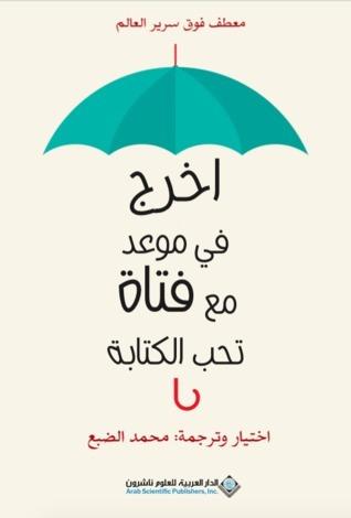 02cdc0486 Mohammed Arabey's books on Goodreads (694 books)