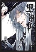 黒執事 XIV [Kuroshitsuji XIV]
