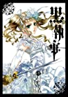黒執事 XIII [Kuroshitsuji XIII]