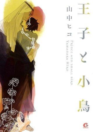 王子と小鳥 [Ouji to Kotori]