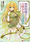 異世界魔王と召喚少女の奴隷魔術 1 [Isekai Maou to Shoukan Shoujo no Dorei Majutsu, Light Novel Vol. 1] (How NOT to Summon a Demon Lord [Light Novel], #1)
