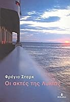 Οι ακτές της Λυκίας