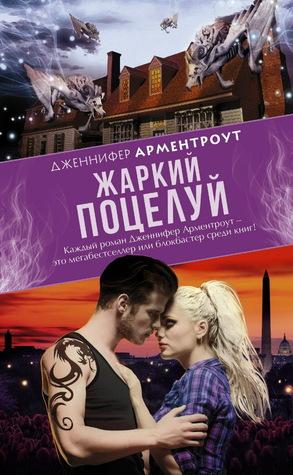 Жаркий поцелуй (The Dark Elements, #1)