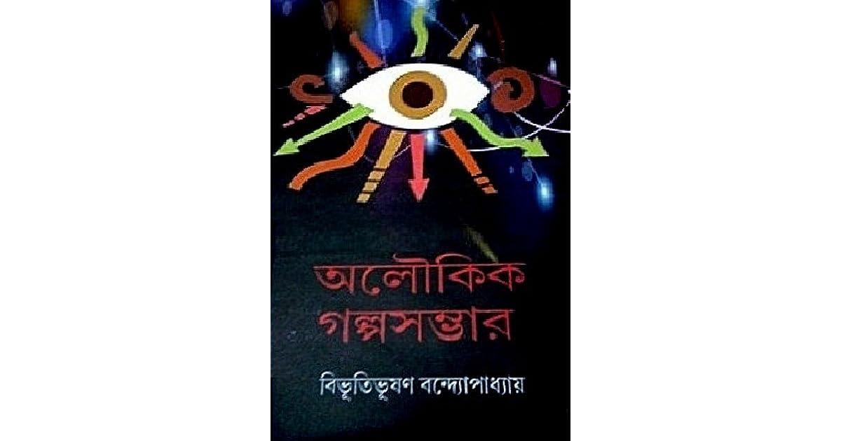 অলৌকিক গল্পসম্ভার by Bibhutibhushan