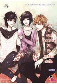 Love & War สงครามรักหักเหลี่ยมหัวใจ