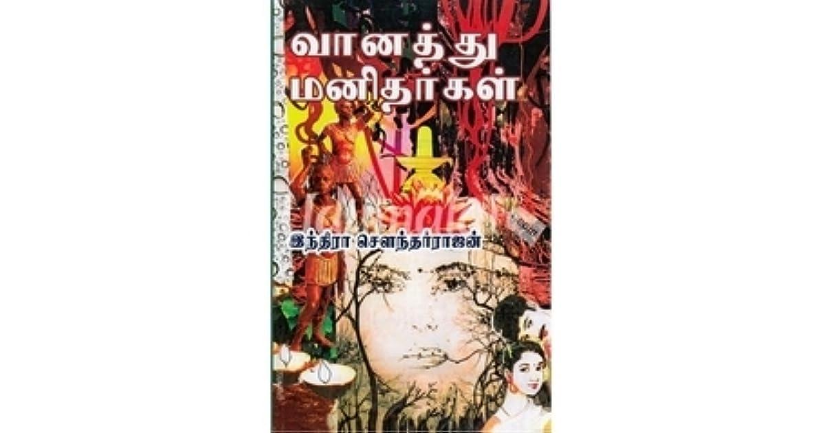 Siva Ragasiyam Book