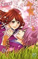 今宵、君とキスの契りを 3 [Koyoi, Kimi to Kiss no Chigiri o 3]