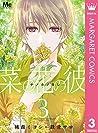 菜の花の彼-ナノカノカレ- 3 by Miyoshi Tōmori