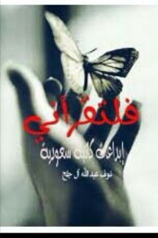 Faltaqra'ni Ibda'at Katibah Saudiyyah (al Udaba al Arab al Shabab ) (Volume 1)