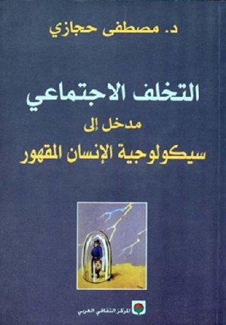 تحميل كتاب التخلف الاجتماعي مدخل إلى سيكولوجية الإنسان المقهور pdf