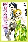 四月は君の嘘 9 (Shigatsu wa Kimi no Uso, #9)