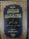 شرحا المحقق الدواني والملا عبدالله اليزدي على تهذيب المنطق