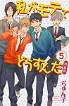 私がモテてどうすんだ 5 [Watashi ga Motete dousunda 5] (Kiss Him, Not Me!, #5)