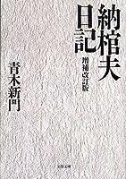 納棺夫日記 [Nōkanfu Nikki]