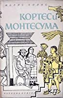 cortes and montezuma edited Aztec narration of moctezuma meeting cortés upon the  motecuhzoma comes  out to greet cortés  some of the spanish translation was censored.