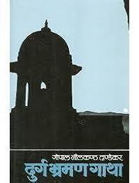 Durga Bhramangatha