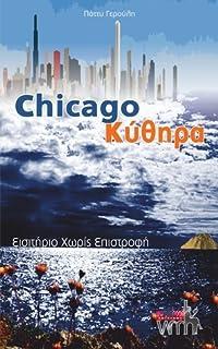 Chicago Κύθηρα Εισιτήριο Χωρίς Επιστροφή