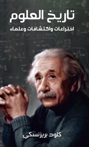 تاريخ العلوم: اختراعات واكتشافات وعلماء