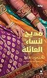 مديح لنساء العائلة by محمود شقير