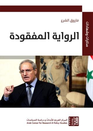 الرواية المفقودة by فاروق الشرع